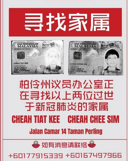 Death announcement for Cheah Teat Kee and Cheah Chee Sim.